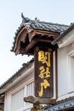 Sekiyado Tokaido Japan Royalty Free Stock Photo