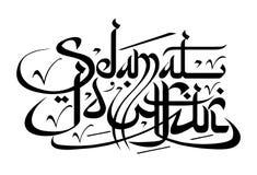 Selamat Hari Raya Idul Fitri 皇族释放例证