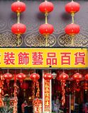 Selling Decorations for the Chinese New Year Royalty Free Stock Photos