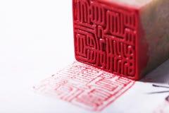 Sello de piedra chino fotografía de archivo libre de regalías