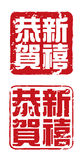 Sellos chinos del Año Nuevo libre illustration