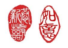 Sellos del chino tradicional ilustración del vector