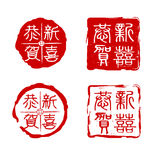 Sellos del chino tradicional Imágenes de archivo libres de regalías