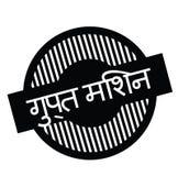 Selo secreto da missão no hindi ilustração stock