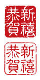 Selos chineses do ano novo Foto de Stock