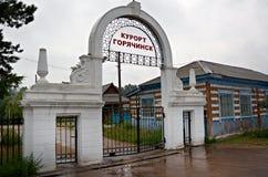 Semesterort av Goryachinsk royaltyfri bild