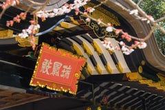 SENDAÏ, JAPON 12 avril 2017, architecture traditionnelle japonaise Images libres de droits