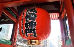 Senjoji temple, Tokyo, Japan. The red lamp is landmarks of sensoji temple at asakusa japan Stock Photo