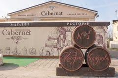 Sennoy,俄罗斯- 2016年3月15日:在酒餐馆前面的三个葡萄酒桶 免版税库存图片