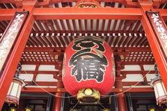 Senso-ji shrine Stock Photography