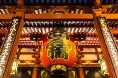 Sensoji, также известное как висок Asakusa Kannon Стоковые Фотографии RF