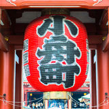 Sensoji-ji Red Japanese Temple in Asakusa, Tokyo Royalty Free Stock Photo