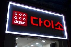 Seoel, Zuid-Korea - 21 December 2018: Daiso-Uithangbord bij nacht stock afbeelding