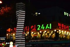 SEOUL - 30 Stockfotografie