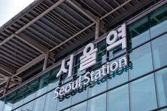 SEOUL, COREIA DO SUL - 5 DE MAIO DE 2018: Estação de Seoul, o estação de caminhos-de-ferro central em Seoul, Coreia do Sul imagem de stock royalty free