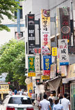 Seoul downtown. Stock Image