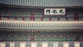SEOUL - OCTOBER 21, 2016: Gyeongbokgung palace in Seoul, Korea stock photography
