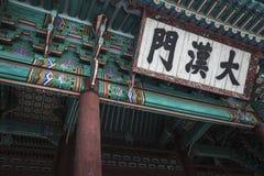 SEOUL - 21. OKTOBER 2016: Deoksugungs-Palast in Seoul, Süd-Kore Lizenzfreie Stockfotos