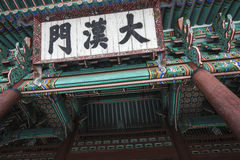 SEOUL - 21. OKTOBER 2016: Deoksugungs-Palast in Seoul, Süd-Kore Lizenzfreies Stockbild