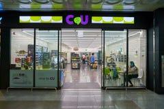 CU convenience store. SEOUL, SOUTH KOREA - CIRCA MAY, 2017: a CU convenience store in Seoul. CU is a convenience store franchise chain in South Korea royalty free stock image