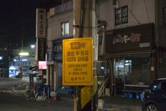 Seoul, South Korea - 20 December 2018: `No parking` sign at night stock image