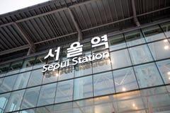Seoul Station Stock Photography