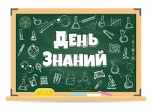 September school day background. Inscription in russian - knowledge day, 1 september teachers gifts holiday. Vector illustration vector illustration