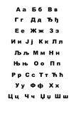 Serbian Cyrillic capitals Stock Photo