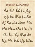 Serbian Cyrillic letter, poster. Serbian Cyrillic letter, all 30 letters of the Cyrillic alphabet. A Slovenian letter, designed as a poster, a banner Stock Photography