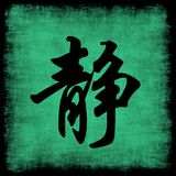 Serenity Chinese Calligraphy Set Royalty Free Stock Photo