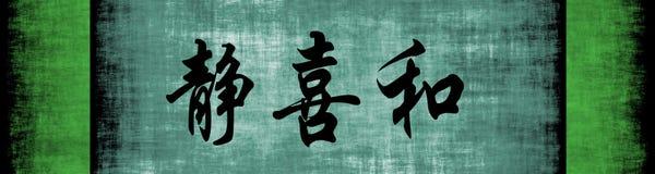 Serenity Happiness Harmony Chinese Motivational Ph royalty free stock photography