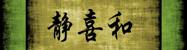 Serenity Happiness Harmony Chinese Phrase Royalty Free Stock Image