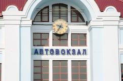 Sergiev Posad - Augusti 10, 2015: Förse med text den bussstationen och klockan över den, på byggnaden av den centrala bussstation Royaltyfria Bilder