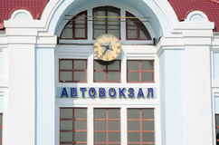 Sergiev Posad - 10 de agosto de 2015: Subtitule a estação de ônibus e o relógio sobre ele, na construção da estação de ônibus cen Imagens de Stock Royalty Free