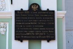SERGIEV POSAD, RUSIA - SEPTIEMBRE, 09, 2018: un tablero de la información sobre el heroísmo de los campesinos rusos foto de archivo libre de regalías