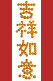 Serie cinese di nuovo anno immagine stock