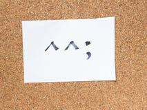 Serie Japońscy emoticons dzwonili Kaomoji, niezręcznego Obraz Stock