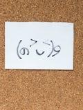 Serie Japońscy emoticons dzwonili Kaomoji, radosnego Zdjęcia Stock