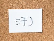 Serien av japanska emoticons kallade Kaomoji som förvånades Arkivfoton