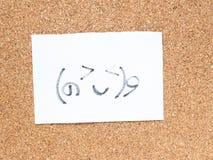 Serien av japanska emoticons kallade Kaomoji som var glad Arkivbild
