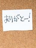 Serierna av ett meddelande på korken stiger ombord, tacka dig i japan royaltyfria bilder