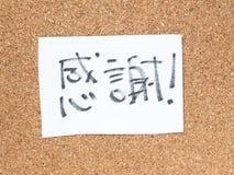 Serierna av ett meddelande på korken stiger ombord, tacka dig i japan royaltyfri foto