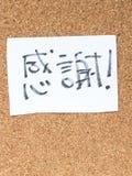Serierna av ett meddelande på korken stiger ombord, tacka dig i japan arkivfoto