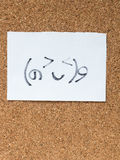 The series of Japanese emoticons called Kaomoji, joyful. The series of Japanese emoticons called Kaomoji on the cork board, joyful stock photos