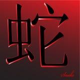 Serpente della Cina Zodiak Fotografia Stock