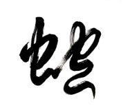 Serpiente china del medio de la caligrafía Fotos de archivo