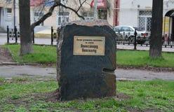 SERPUKHOV/RUSSIAN federacja - MAJ 03 2015: pomnika kamień dedykujący książe Aleksander Obrazy Stock