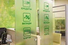 Serviços financeiros no escritório de Sberbank Fotografia de Stock Royalty Free