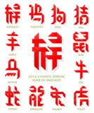 Set of artistic origami Chinese zodiac hieroglyphs Royalty Free Stock Image