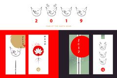 Set banner with silhouette boar with lantern and sakura. Hieroglyph translate Happy New Year. Chinese Party 2019.  stock illustration